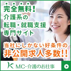 MC─介護のお仕事 ヘルパー/介護