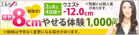 ‐8cmやせる エルセーヌの痩身 体験【2016年1月のキャンペーン】