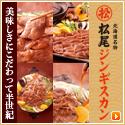 【松尾ジンギスカン 簡易鍋付きお試しセットA】購入モニター