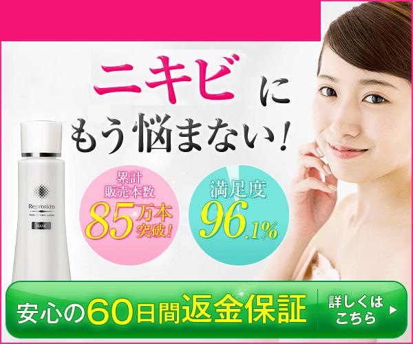 ニキビ後に♪導入型柔軟化粧水  ニキビ跡専用導入型化粧水!