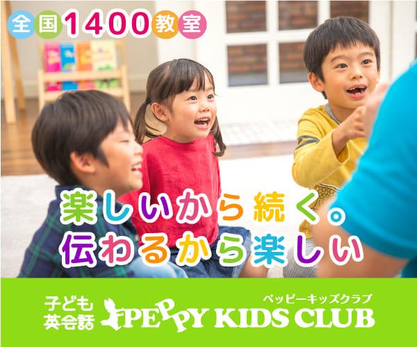 子ども・幼児・キッズ向け英会話スクール【ペッピーキッズクラブ】