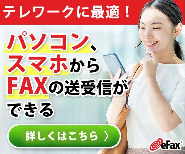 専用のFax番号を取得し、Eメールアドレスでfaxを送受信する