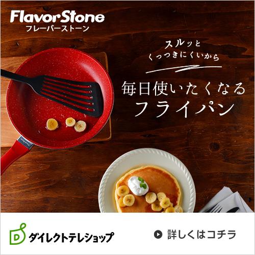 フレーバーストーン鍋をダイレクトテレショップで購入