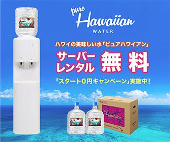 Hawaii ウォーター