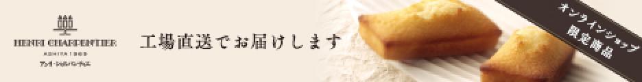 1969年創業の洋菓子ブランド・アンリ・シャルパンティエ【洋菓子シュゼット】「フィナンシェ」は、販