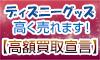 ディズニー関連グッズ買取専門【GOODS買取ネット】