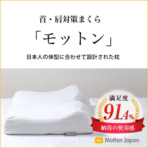球界のレジェンド山本昌さん愛用!肩こり対策【高反発まくらモットン】