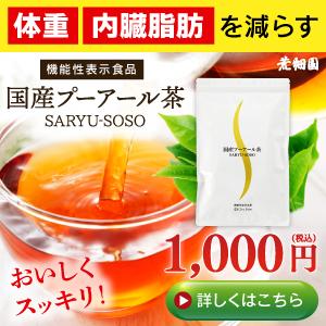 国産ダイエットプーアール茶【茶流痩々】