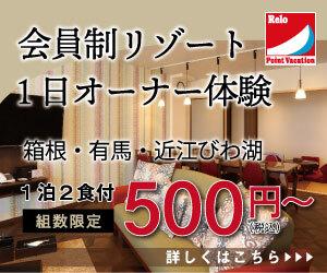 【リロクラブ】1泊2食500円〜体験宿泊(伊豆・箱根・京都等)