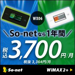 So-net ���o�C�����C�}�b�N�X2+