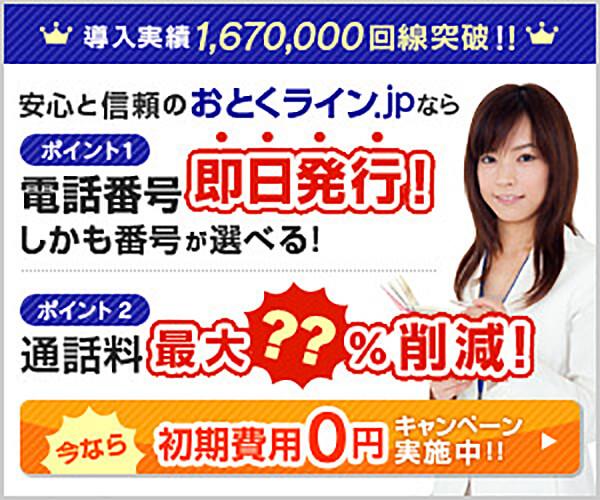 初期費用0円キャンペーン実施中/おとくライン.jp