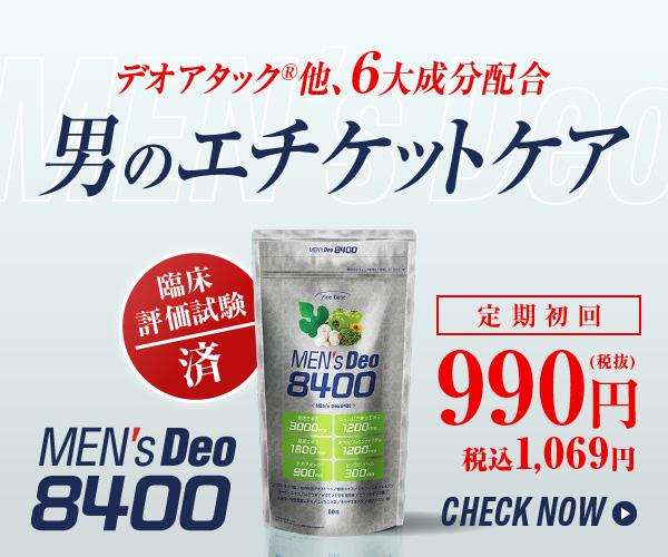 臨床試験実施!体臭消臭サプリメント【メンズデオ8400】