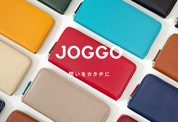 JOGGO 高級本革小物のオーダーメイド