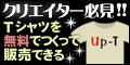 イラストアップと購入で2重の報酬獲得 カスタマイズアイテムサイト【Up-T ア ップティー】