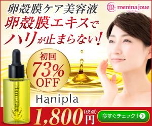 馬プラセンタ・ハチミツ・ハチの子配合【ハニープラセンタ美容液】