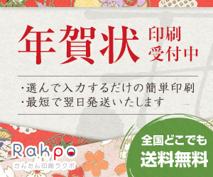 『Rakpo』豊富なデザイン!激安、簡単年賀状