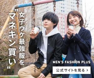 男性服の通販サイト『メンズファッションプラス(メンズファッション+)』