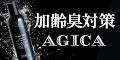 エチケットに悩む男性のために生まれた石鹸AGICA【アジカ】
