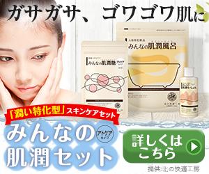 敏感肌や乾燥肌を徹底改善!【みんなの肌潤セット】