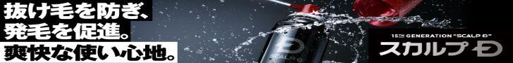 男性シャンプーシェア8年連続No.1 スカルプD 【予防医学のアンファーストア】は幅広い商品を展開