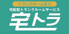 宅配型トランクルームサービス【宅トラ】