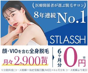 女性専用サロンです。 全身脱毛61箇所 初月0円キャンペーン中
