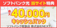 CMでお馴染み!ソフトバンク光コラボレーション【SoftBank光.net】他社転用