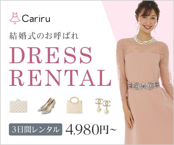 結婚式・2次会・パーティに便利なドレスレンタル[cariru] パーティードレスレンタル 片貝駅(前橋市)