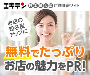 【エキテン】地域情報サイト