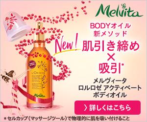 化粧水のうるおいをグングン肌に溜めこむブースター的な役割を