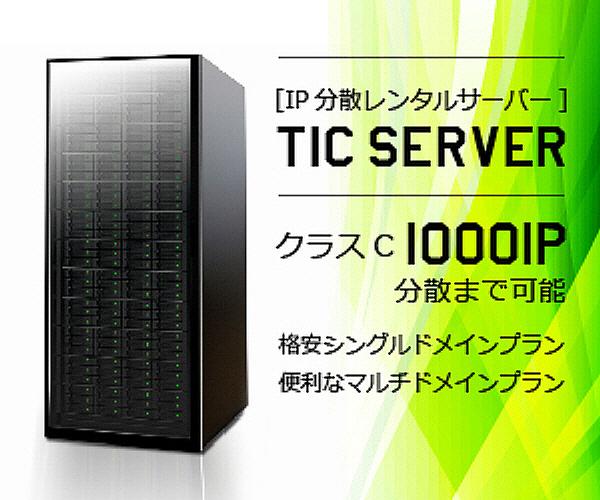 クラスCのIP分散・50〜1000IPまでCクラスのIP分散が可能なレンタルサーバー