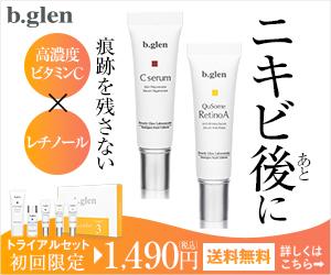 【最安値はこちら】[b.glen]シミ消し、ニキビ撃退!美白け商品トライアルセット
