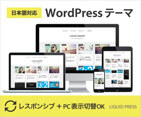 プロが選ぶWordPressテーマテンプレート【LIQUID PRESS】