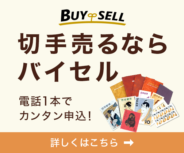 萩市の切手買取ランキングno1