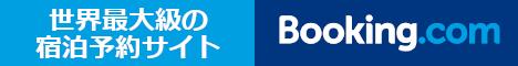 世界最大の宿泊予約サイト 【Booking.com】予約手数料無料、最安値保証で賢く節約!