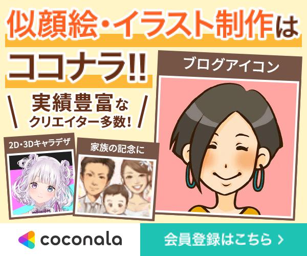 スキルのオンラインマーケット【ココナラ】3