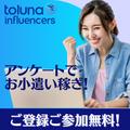 オンラインアンケート【Toluna】
