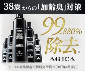 AGICA(アジカ)