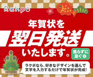 福岡県北九州市小倉南区 激安年賀状印刷 Rakpo(ラクポ)