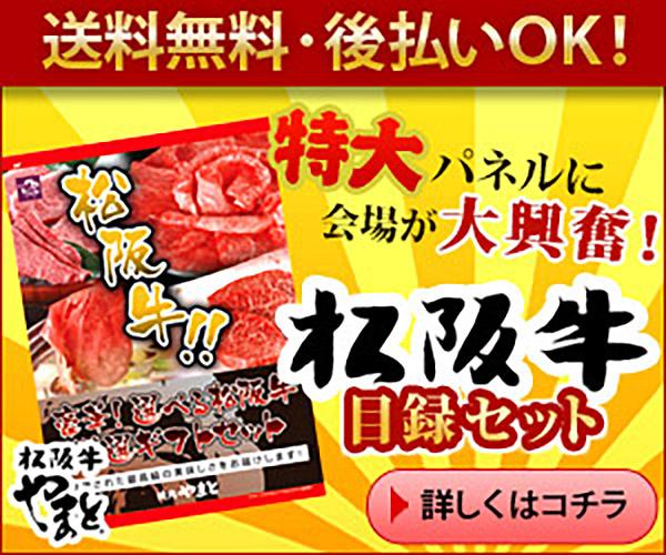 特選松阪牛専門店やまと「特選松阪牛専門店やまと」