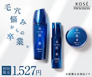 KOSE 米肌-MAIHADA- 肌潤化粧水