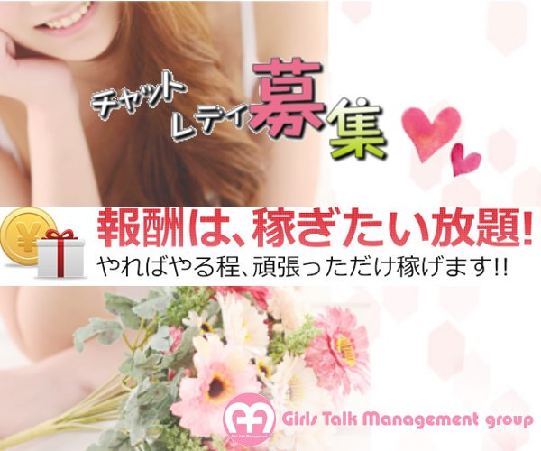 【在宅ワーク】ライブチャットで月収100万円以上稼いでる女性が多数在籍のDMMチャットガール♪