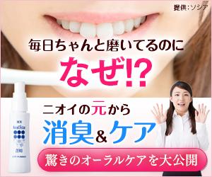 口臭対策【薬用オーラルクリスター・ゼロ】