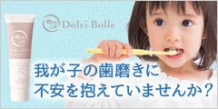 赤ちゃん用歯磨きジェルDolci Bolle