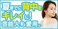 手島優愛用の背中にきびJitte+(ジッテプラス)