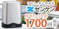 【アクアセンチュリー2】レンタル浄水器
