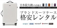 スーツケースレンタルは日本最大級の品揃え【アールワイレンタル】