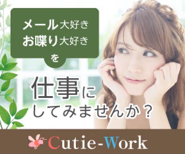 高収入在宅ワーク☆キューティーワーク