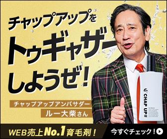 無添加無香料の育毛剤【チャップアップ(CHAPUP)】