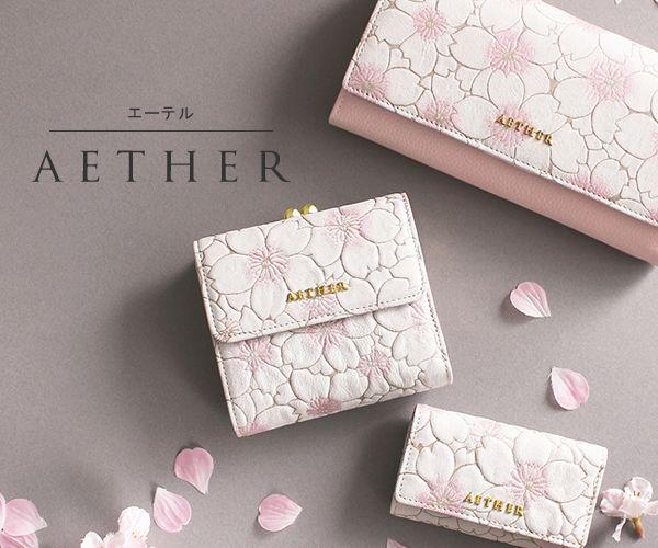 エーテル桜ピンクの財布